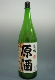 原酒1800