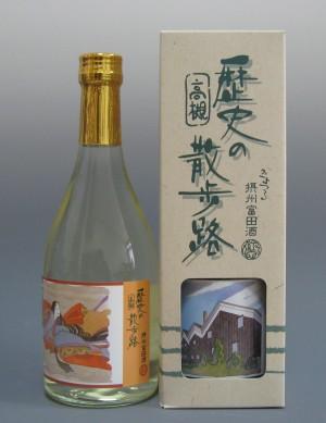 歴史の散歩路(箱有)