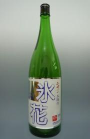 氷花1800